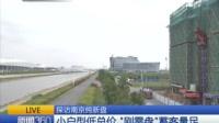 新闻36020170506探访南京纯新盘 新上市房源量有限 热门楼盘依然抢手 高清