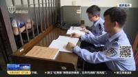 网上搭识异地作案  上海破获网络支付盗刷系列案 上海早晨 170515