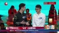 """娱乐星天地20170526《诗书中华》 """"电竞""""兄弟爱诗词! 高清"""