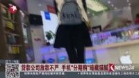 """看东方20170526贷款公司放款不严 手机""""分期购""""暗藏猫腻 高清"""