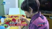 端午晒民俗:湖州安吉——绣花香囊赠邻里 新闻深一度 170529