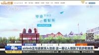 澎湃新闻:airbnb正与途家深入洽谈  这一幕让人想到了优步和滴滴 上海早晨 170607