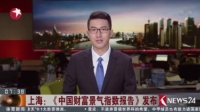 看东方20170608上海:《中国财富景气指数报告》发布 高清