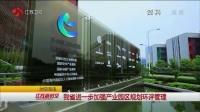 江苏省进一步加强产业园区规划环评管理 江苏新时空 20170615 高清版