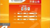 中国体育彩票开奖公告 20170302 新闻现场