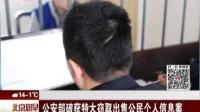 公安部破获特大窃取出售公民个人信息案 北京您早 170312