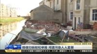 微信扫码轻松举报  河道污染人人监督 上海早晨 170406