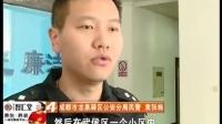 小区内微信投注赌博 龙泉警方一举查获 170414 新闻现场
