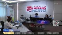 上海市药监局回应老字号餐厅老鼠出没问题 上海早晨 170418