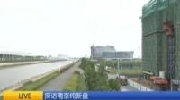 探访南京纯新盘 新上市房源量有限 热门楼盘依然抢手 170506 新闻360