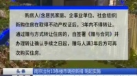 南京发布楼市新政影响几何? 170513 通天下