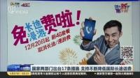 国家两部门出台17条措施  支持不断降低国际长途话费 上海早晨 170517