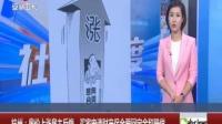 杭州:房价上涨房主反悔 买家申请财产保全要回定金和赔偿 170609