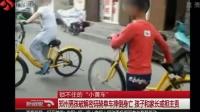 """新闻眼20170620锁不住的""""小黄车""""郑州男孩破解密码骑单车摔倒身亡 孩子和家长或担主责 高清"""