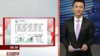 人民日报:爸妈抢了微信红包为啥不敢花 北京您早 170223