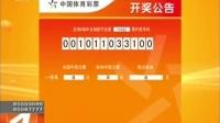 中国体育彩票开奖公告 20170307 新闻现场