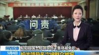 旬阳县国土局领导班子集体被免职 相关领导多次被群众举报 170504