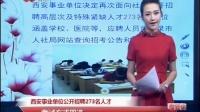西安事业单位公开招聘273名人才 考试方式四选一 170507