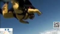 超级棒!101岁老人成功高空跳伞 新闻早报 170518