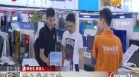 上海:分期付款买手机 掉入诈骗陷阱 看东方 170617