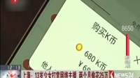 上海:13岁少女打赏网络主播 两个月偷花25万 东方大头条 170219