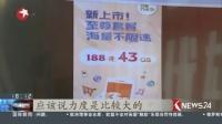 """上海移动""""提速降费"""":取消固话长途费 4G套餐流量扩容 东方新闻 20170401 高清版"""