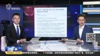 澎湃新闻:刘士余——交易所要敢于亮剑  交易所须行使对公司上市退市和并购重组的实质性监管 上海早晨 170416