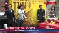 """娱乐星天地20170425香港的""""华尔街""""怎么拍?没改好就不开机! 高清"""