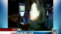 假期出行  交通安全别大意:酒驾遇检查  弃车逃跑 北京您早 170530