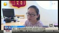 平安是福 浙江:交警加班被撞生命垂危 医生妻子含泪抢救   说天下 20170531 高清版