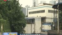减少主城污染 长安汽车大石坝基地关停 重庆新闻联播 170602