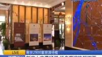 新闻36020170611南京2900套房源待推 新房上市量猛增 楼盘普遍热销不再 高清