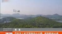 现场快报20170619西安 京东无人机实现常态化运营 规划航线40条 高清