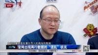 """官网出现两行数据的""""混乱""""状况 天天体育 170112"""