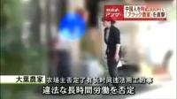 低薪高压受虐失踪3D讲述在日中国研修生经历