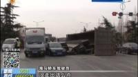潍坊诸城:路口货车侧翻 五车躺枪遭殃 早安山东 170218