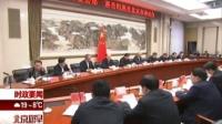 国务院安全生产委员会第一巡察组巡察北京市安全生产工作动员会议召开 北京您早 170409
