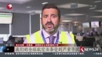 英国航空:电脑系统故障 航班大面积延误 东方新闻 20170528 高清版