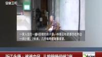 浙江永康:婆婆中风 儿媳陪睡伺候7年 超级新闻场 170607