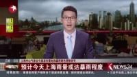 看东方20170610上海中心气象台今晨发布雷电和暴雨黄色预警信号 高清