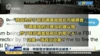 特朗普发推特承认自己正在被调查:美国——特朗普涉嫌妨碍司法被查?   上海早晨 170617