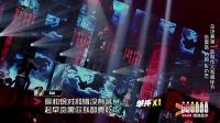 中国有嘻哈:张震岳热狗_GAI《酒干倘卖无》