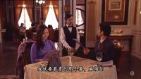 情逆三世缘 16  约会用餐出洋相 袁规追女遭羞辱