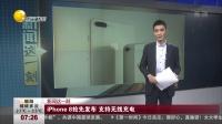 iPhone 8抢先发布  支持无线充电 第一时间 170913