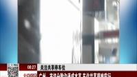 关注共享停车位:广州——产权分散沟通成本高  车位共享艰难前行 北京您早 170913