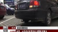 关注共享停车位:北京——小区试点共享车位  还需各方努力 北京您早 170913