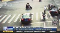 """上海:首套""""九合一""""电子警察启用  两年内覆盖全市 上海早晨 170914"""