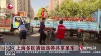 看东方20170914上海多区清运违停共享单车 高清
