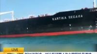 早安江苏20170914新加坡海域一挖沙船倾覆 1名中国籍船员遇难    高清