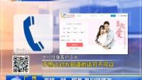 """婚恋网站寻良缘 小心爱的""""陷阱"""" 早安山东 170915"""